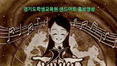 경기도학생교육원 샌드아트 홍보영상