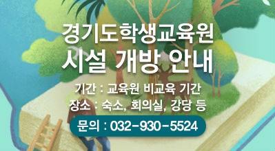 경기도학생교육원 시설 개방 안내
